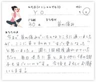 Y.Oさん 30歳 女性